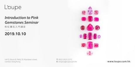 Introduction to Pink Gemstones Seminar 粉紅寶石入門講座 tickets