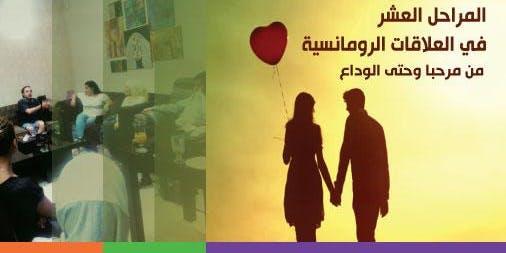 تجارب الحياة في مرحلة التجربة في العلاقات الرومانسية