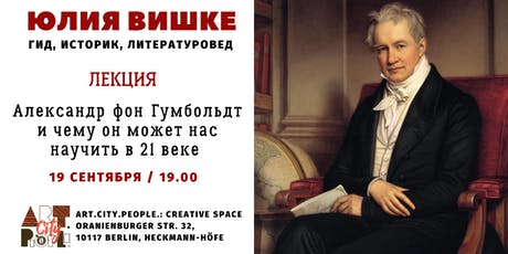 """Лекция """"Александр фон Гумбольдт"""" / Юлия Вишке Tickets"""