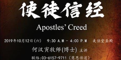 全日查经《使徒信经》Bible Exposition: Apostles' Creed   tickets