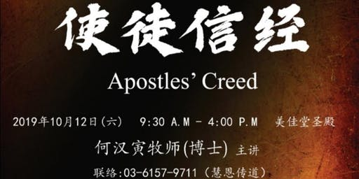 全日查经《使徒信经》Bible Exposition: Apostles' Creed