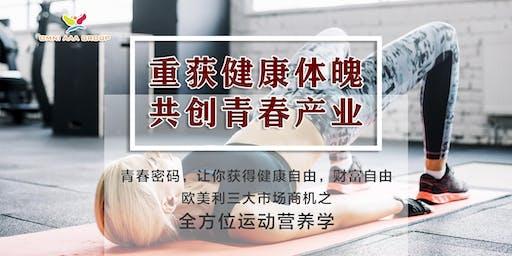 Publika KL: 重获健康体魄 共创青春产业 OMNI Healthcare Sharing (全方位运动营养)
