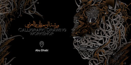 Arabic Calligraphic Drawing (One-day workshop)