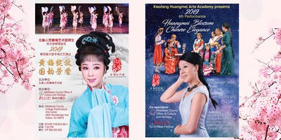 黄梅绽放 国韵芳香  2019 Xiaofang Huangmei Arts Special Performance