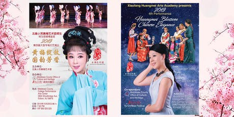 黄梅绽放 国韵芳香  2019 Xiaofang Huangmei Arts Special Performance tickets