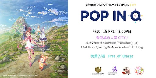 日本電影節 2019: POP IN Q  (城大場次)| Japan Film Festival 2019: POP IN Q (CityU)
