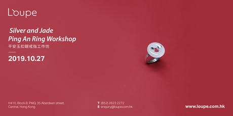 Silver and Jade Ping An Ring Workshop 平安玉扣銀戒指工作坊 tickets