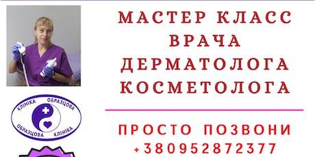 БЕСПЛАТНЫЙ МАСТЕР КЛАСС ДЕРМАТОЛОГ КОСМЕТОЛОГ ЭКСПЕРТ ЧЕГО ЖЕЛАЕТ ВАША КОЖА tickets