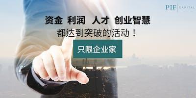 PIF企业突破活动-马来西亚站