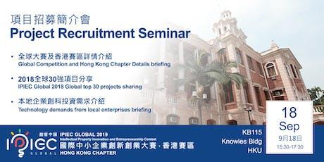 IPIEC Global 2019 HK Project Recruitment Seminar (HKU) tickets