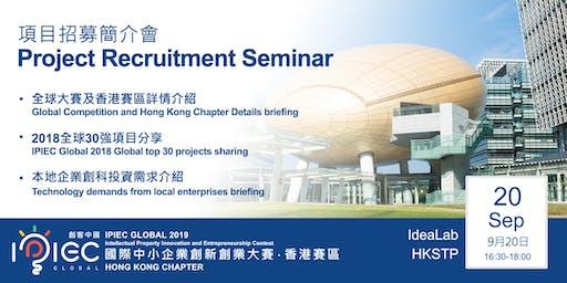 IPIEC Global 2019 HK Project Recruitment Seminar (HKSTP)