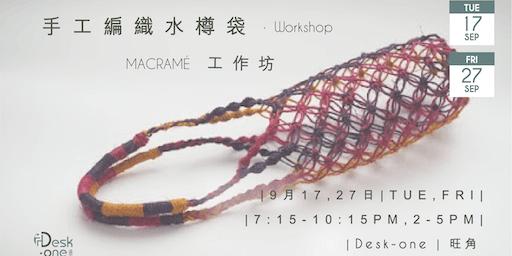 MACRAMÉ Workshop手工編織水樽袋工作坊