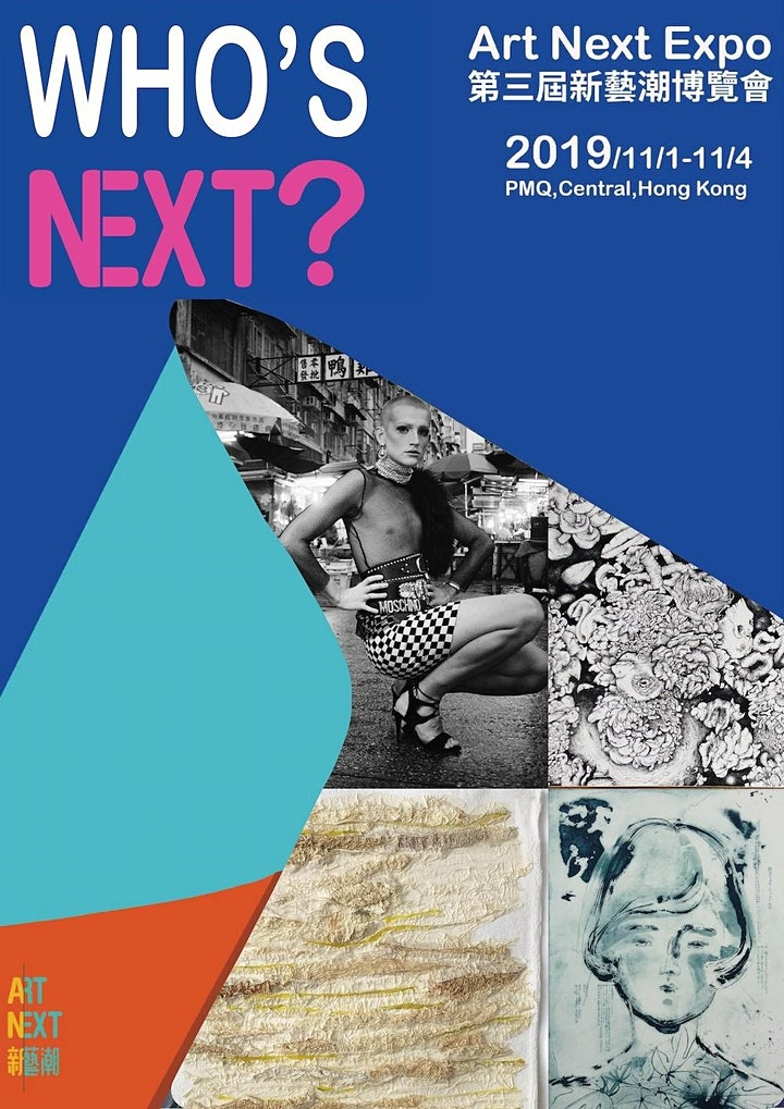 2019 Art Next Expo  (registration for guests) image