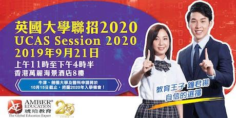 「英國大學聯招 UCAS Session 2020」 tickets