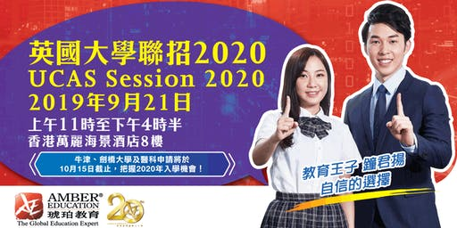 「英國大學聯招 UCAS Session 2020」