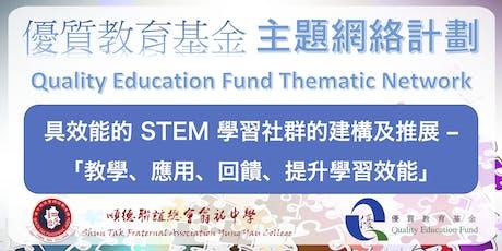 「探討21世紀STEM教育的發展方向」研討會 tickets