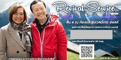 งานฟื้นฟู Revival Service ของ อาจารย์ นพ.วรุณ เลาห