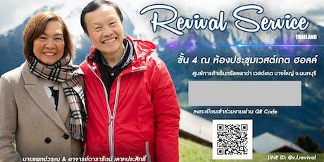 งานฟื้นฟู Revival Service ของ อาจารย์ นพ.วรุณ เลาห tickets