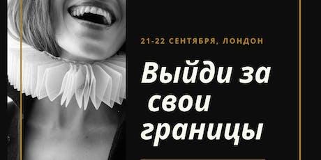 """Психологическая тренинг-игра """"Выйди за свои границы"""" tickets"""