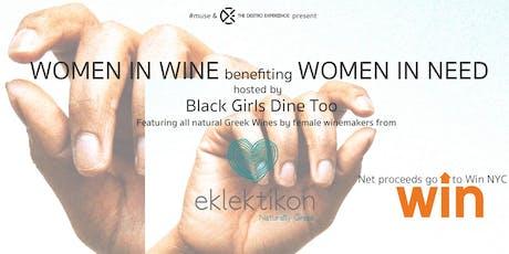 Women in Wine benefiting Women in Need tickets