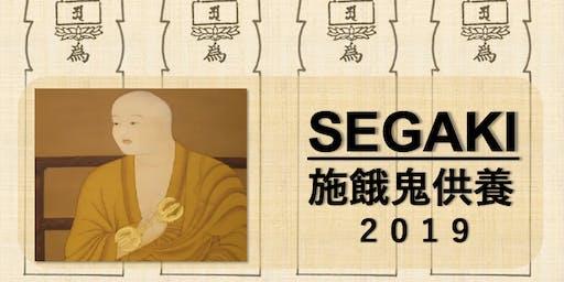 施餓鬼 | Segaki 2019