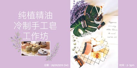 Basic Cold Process Handmade Soap基础冷制手工皂 tickets
