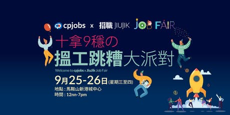 cpjobs x 招職 Job Fair (SEPT 2019) tickets