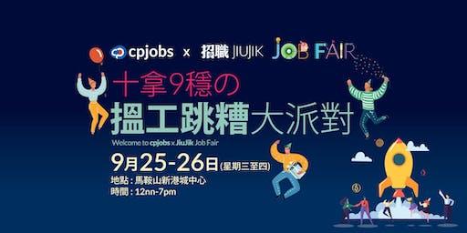 cpjobs x 招職 Job Fair (SEPT 2019)