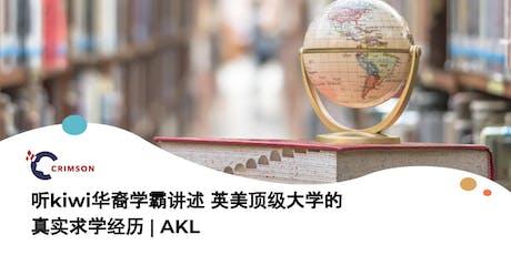 听kiwi华裔学霸讲述 英美顶级大学的真实求学经历 | AKL tickets