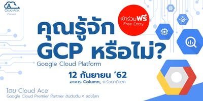 Google Cloud Platform คืออะไร? | What is GCP? Free Seminar!