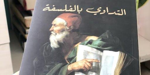 نقاش التداوي بالفلسفة، سعيد ناشيد، في نادي كتاب آوت آند أباوت في شومان