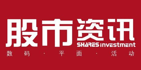 Shares Investment Conference《股市资讯》投资研讨峰会 - 乱局再续 tickets