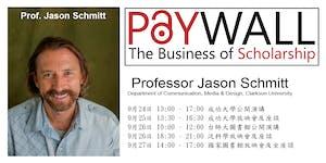 《付費巨牆:學術商業體系》紀錄片觀影會巡廻座談及公開演講