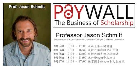 《付費巨牆:學術商業體系》紀錄片觀影會巡廻座談及公開演講 tickets