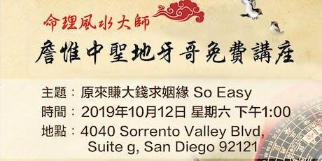 詹惟中命理大師美國聖地牙哥免費開運講座(10/12) RSVP憑票入場 tickets