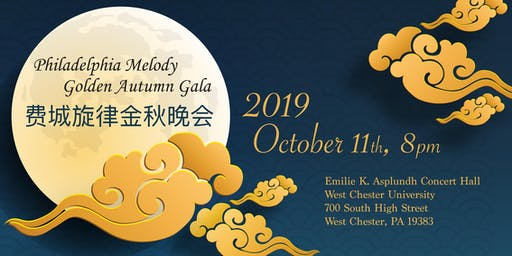 Philadelphia Melody Golden Autumn Gala 费城旋律金秋晚会