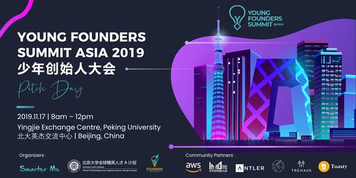 Young Founders Summit Asia 2019 少年创始人大会