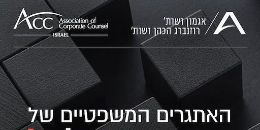 האתגרים המשפטיים של המרוץ הטכנולוגי
