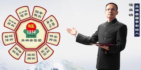 立明堂国学【八极灵数·公益课】马来西亚·新山 tickets