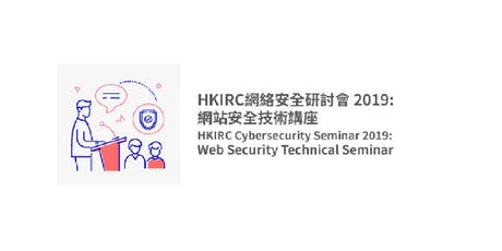 HKIRC Cybersecurity Seminar 2019: Web Security Technical Seminar on 20 Sep tickets