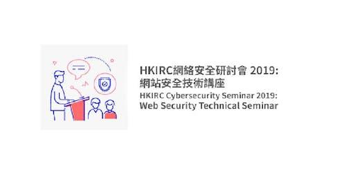 HKIRC Cybersecurity Seminar 2019: Web Security Technical Seminar on 20 Sep