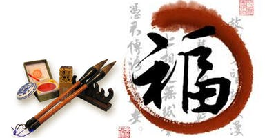 Youth Chinese Reading Club - Chinese Calligraphy