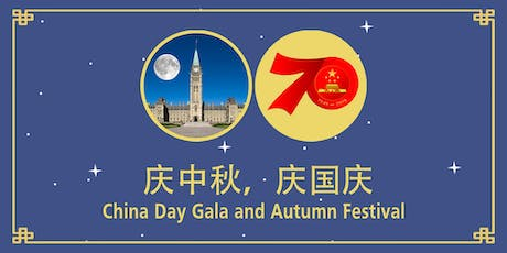 70th China Day Gala and Autumn Festival: Major Sponsorship by Shanghai One tickets