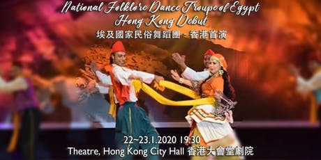 The National Folkloric Dance Troupe of Egypt-Hong Kong Debut 埃及國家民俗舞蹈圑-香港首演 tickets