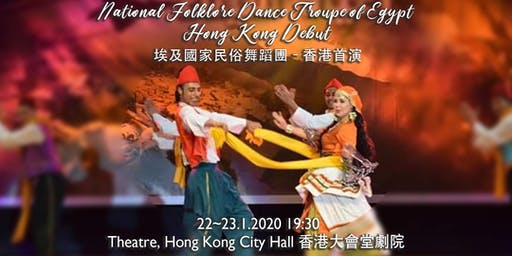 The National Folkloric Dance Troupe of Egypt-Hong Kong Debut 埃及國家民俗舞蹈圑-香港首演