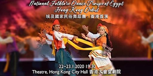 The National Folkloric Dance Troupe of Egypt-Hong Kong Debut 埃及國家民俗舞蹈圑-香港首演