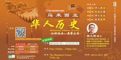 马来西亚华人历史
