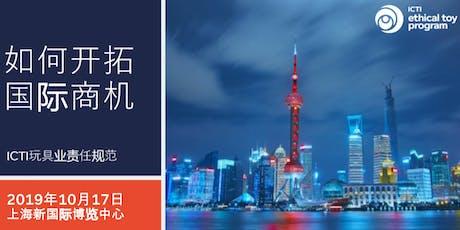 2019中国玩具展特设研讨会:如何开拓国际商机 tickets