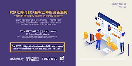 投资教育系列:东马沙巴-P2P众筹和股权众筹投资新趋势 (Kota Kinabalu) tickets