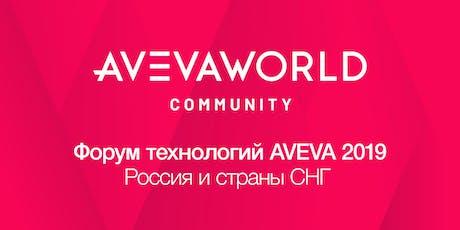 AVEVA Tech Day tickets